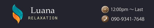 蕨メンズエステ「ルアナ」 スマホ用トップ